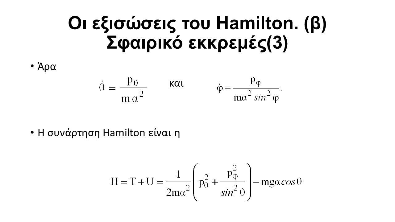 Οι εξισώσεις του Hamilton. (β) Σφαιρικό εκκρεμές(3) Άρα και Η συνάρτηση Hamilton είναι η