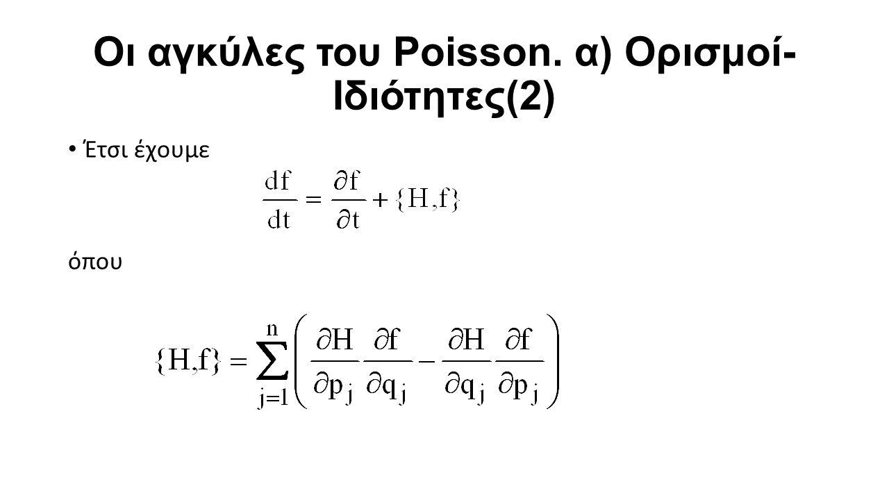 Οι αγκύλες του Poisson. α) Ορισμοί- Ιδιότητες(2) Έτσι έχουμε όπου