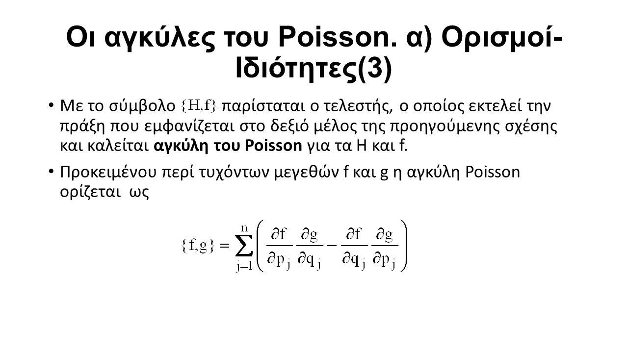 Οι αγκύλες του Poisson.