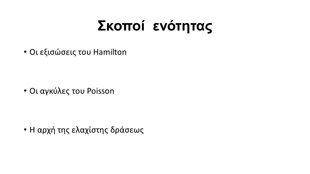 Σκοποί ενότητας Οι εξισώσεις του Hamilton Οι αγκύλες του Poisson Η αρχή της ελαχίστης δράσεως