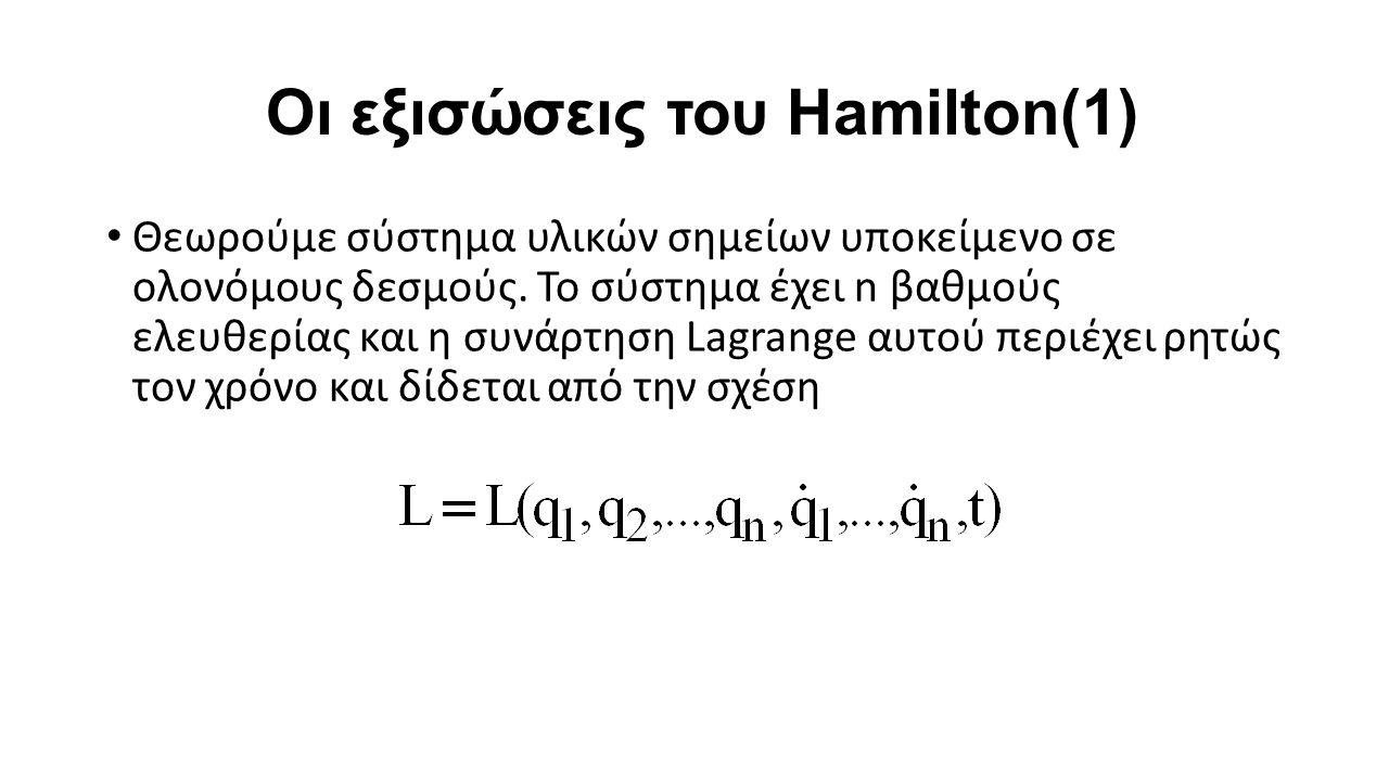 Οι εξισώσεις του Hamilton(2) Από τον ορισμό της γενικευμένης ορμής έχουμε Από την προηγούμενη σχέση προκύπτει ότι το δεξιό μέλος της παραπάνω είναι συνάρτηση των και οπότε η λύση των n διαφορικών εξισώσεων είναι