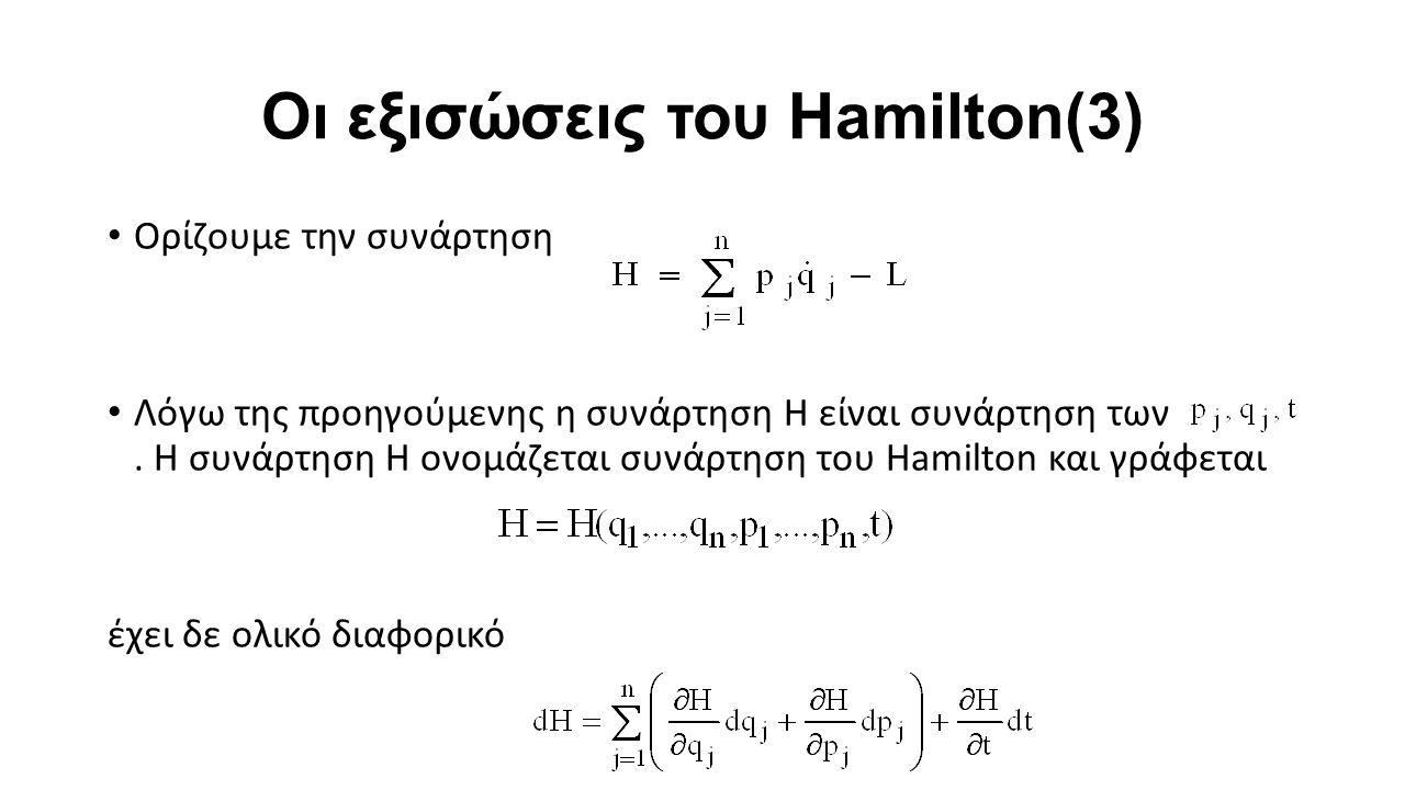 Οι εξισώσεις του Hamilton(3) Ορίζουμε την συνάρτηση Λόγω της προηγούμενης η συνάρτηση Η είναι συνάρτηση των.