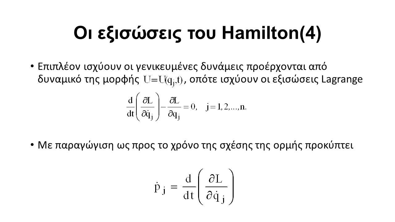 Οι εξισώσεις του Hamilton(4) Επιπλέον ισχύουν οι γενικευμένες δυνάμεις προέρχονται από δυναμικό της μορφής, οπότε ισχύουν οι εξισώσεις Lagrange Με παραγώγιση ως προς το χρόνο της σχέσης της ορμής προκύπτει