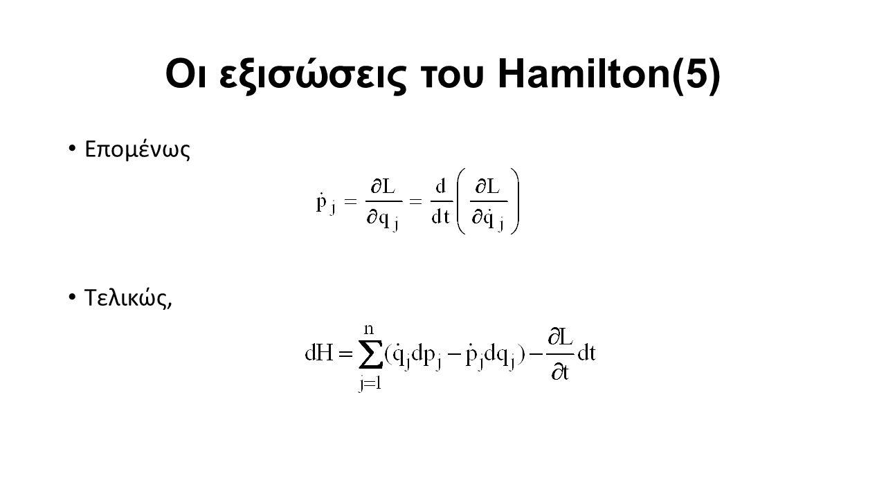 Οι εξισώσεις του Hamilton(6) Στις παραπάνω σχέσεις τα θεωρούνται αυθαίρετα.