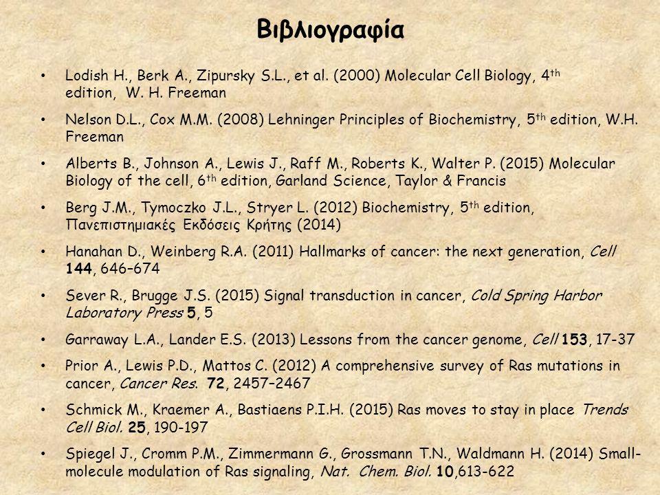 Βιβλιογραφία Lodish H., Berk A., Zipursky S.L., et al. (2000) Molecular Cell Biology, 4 th edition, W. H. Freeman Nelson D.L., Cox M.M. (2008) Lehning