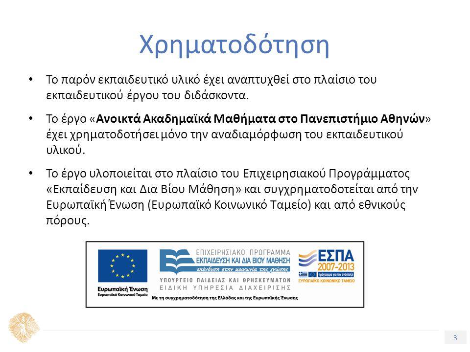 24 Τίτλος Ενότητας Σημείωμα Αναφοράς Copyright Πανεπιστήμιο Πατρών, Τμήμα Γεωλογίας, Κούκης και Σαμπατακάκης.