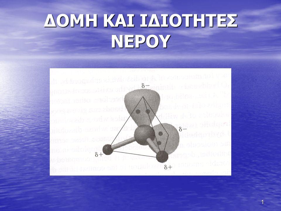 2 Συνένωση των μορίων νερού με δεσμούς υδρογόνου Οι ισχυροί αυτοί δεσμοί ηλεκτροστατικής φύσης οι δεσμοί υδρογόνου, που αναπτύσσονται ανάμεσα στα μόρια του νερού επιδρούν σημαντικά στις φυσικές και χημικές ιδιότητες του νερού.