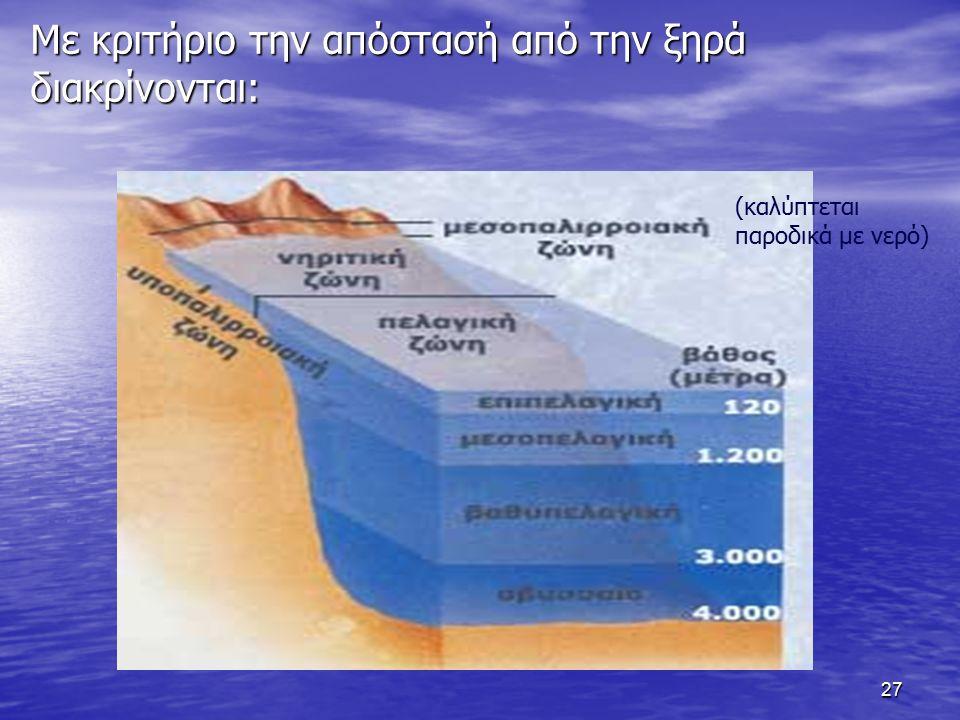 27 Με κριτήριο την απόστασή από την ξηρά διακρίνονται: (καλύπτεται παροδικά με νερό)