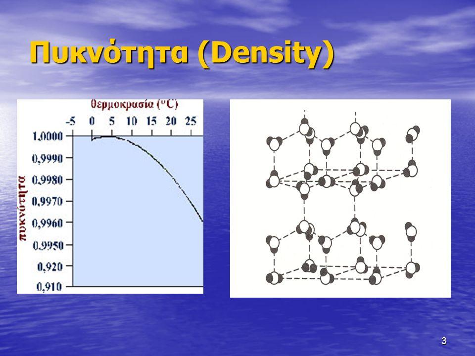 14 Tα κυριότερα ιόντα στα νερά: Ca +2, Mg 2+, Νa +, Κ +, Cl -, SO 4 2-, HCO 3 -, NO 3 -