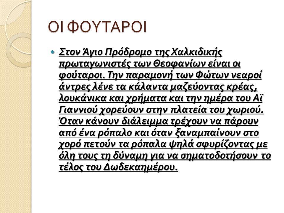 Στον Άγιο Πρόδρομο της Χαλκιδικής πρωταγωνιστές των Θεοφανίων είναι οι φούταροι.