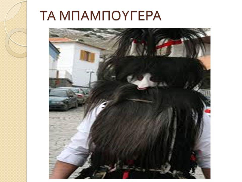 ΤΑ ΜΠΑΜΠΟΥΓΕΡΑ