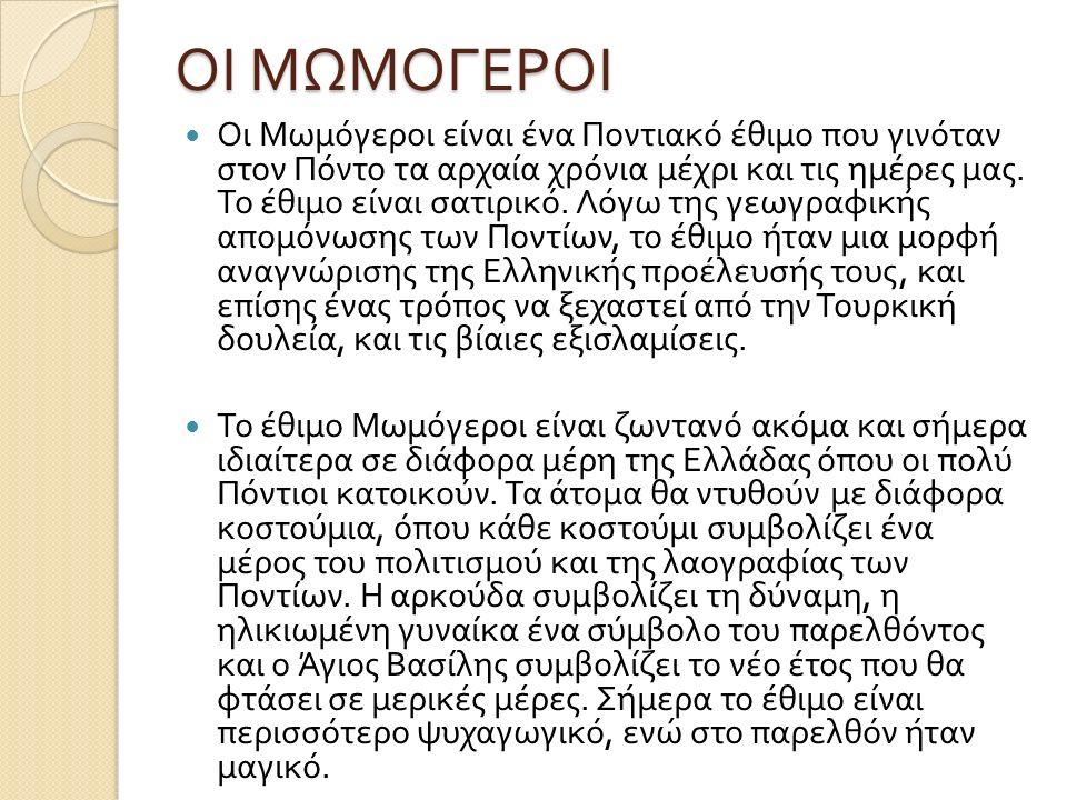 Οι Μωμόγεροι είναι ένα Ποντιακό έθιμο που γινόταν στον Πόντο τα αρχαία χρόνια μέχρι και τις ημέρες μας.