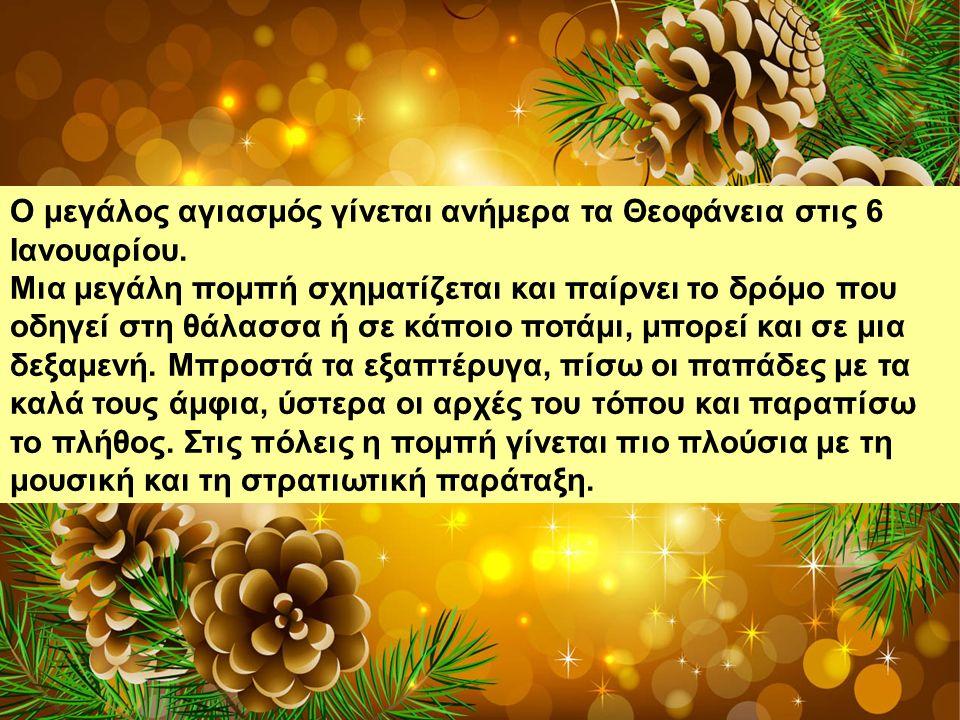 Ο μεγάλος αγιασμός γίνεται ανήμερα τα Θεοφάνεια στις 6 Ιανουαρίου.
