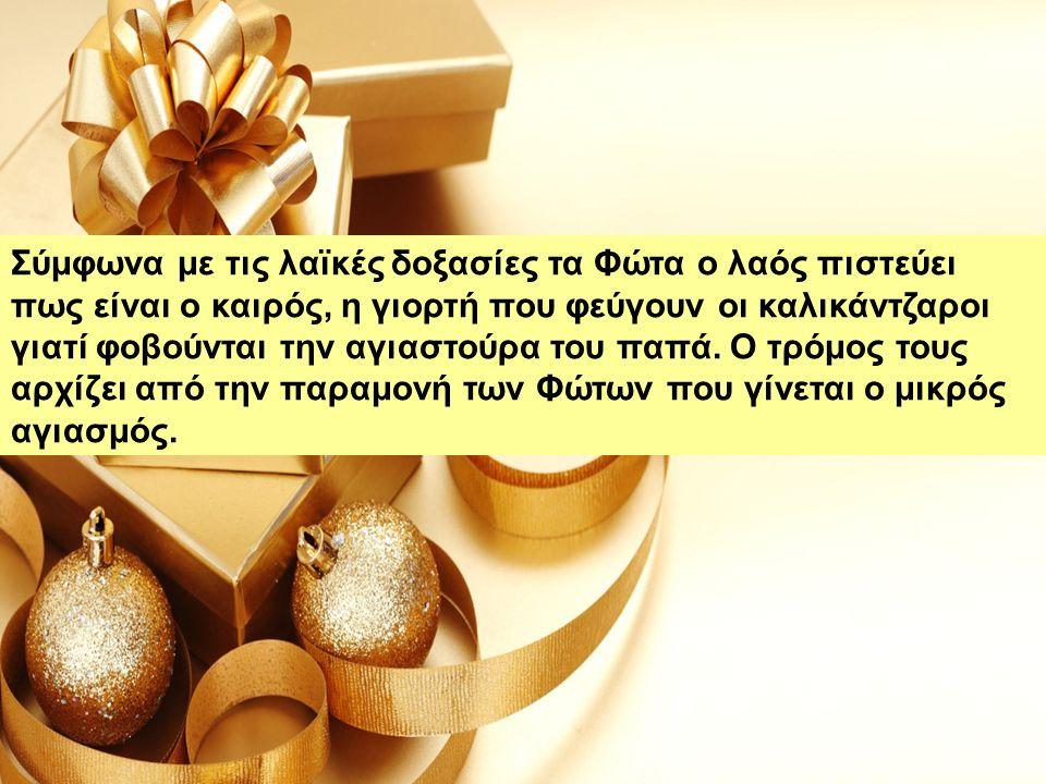 Σύμφωνα με τις λαϊκές δοξασίες τα Φώτα ο λαός πιστεύει πως είναι ο καιρός, η γιορτή που φεύγουν οι καλικάντζαροι γιατί φοβούνται την αγιαστούρα του παπά.