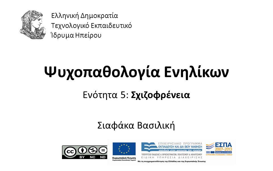 1 Ψυχοπαθολογία Ενηλίκων Ενότητα 5: Σχιζοφρένεια Σιαφάκα Βασιλική Ελληνική Δημοκρατία Τεχνολογικό Εκπαιδευτικό Ίδρυμα Ηπείρου