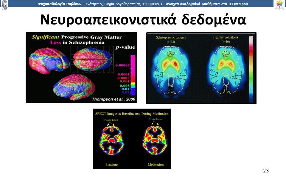 2323 Ψυχοπαθολογία Ενηλίκων – Ενότητα 5, Τμήμα Λογοθεραπείας, ΤΕΙ ΗΠΕΙΡΟΥ - Ανοιχτά Ακαδημαϊκά Μαθήματα στο ΤΕΙ Ηπείρου Νευροαπεικονιστικά δεδομένα 23