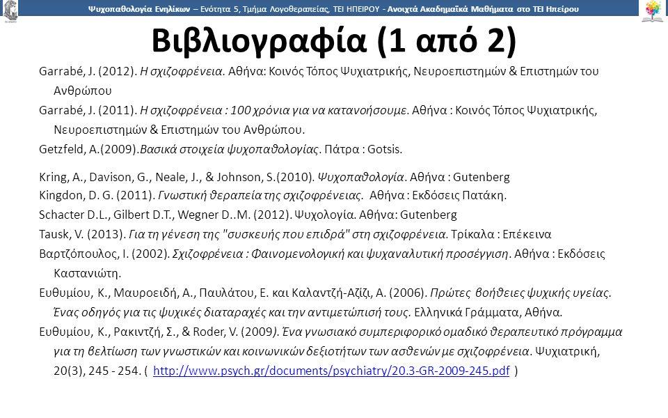 3737 Ψυχοπαθολογία Ενηλίκων – Ενότητα 5, Τμήμα Λογοθεραπείας, ΤΕΙ ΗΠΕΙΡΟΥ - Ανοιχτά Ακαδημαϊκά Μαθήματα στο ΤΕΙ Ηπείρου Βιβλιογραφία (1 από 2) Garrabé, J.