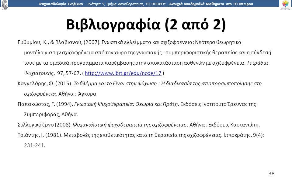 3838 Ψυχοπαθολογία Ενηλίκων – Ενότητα 5, Τμήμα Λογοθεραπείας, ΤΕΙ ΗΠΕΙΡΟΥ - Ανοιχτά Ακαδημαϊκά Μαθήματα στο ΤΕΙ Ηπείρου Βιβλιογραφία (2 από 2) Ευθυμίου, Κ., & Βλαβιανού, (2007).