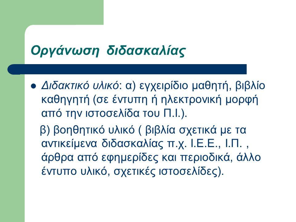 Οργάνωση διδασκαλίας Διδακτικό υλικό: α) εγχειρίδιο μαθητή, βιβλίο καθηγητή (σε έντυπη ή ηλεκτρονική μορφή από την ιστοσελίδα του Π.Ι.).