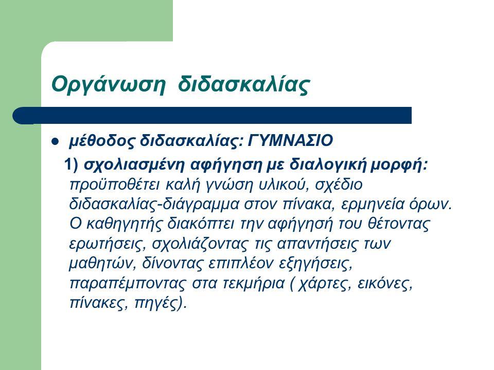 Οργάνωση διδασκαλίας μέθοδος διδασκαλίας: ΓΥΜΝΑΣΙΟ 1) σχολιασμένη αφήγηση με διαλογική μορφή: προϋποθέτει καλή γνώση υλικού, σχέδιο διδασκαλίας-διάγραμμα στον πίνακα, ερμηνεία όρων.