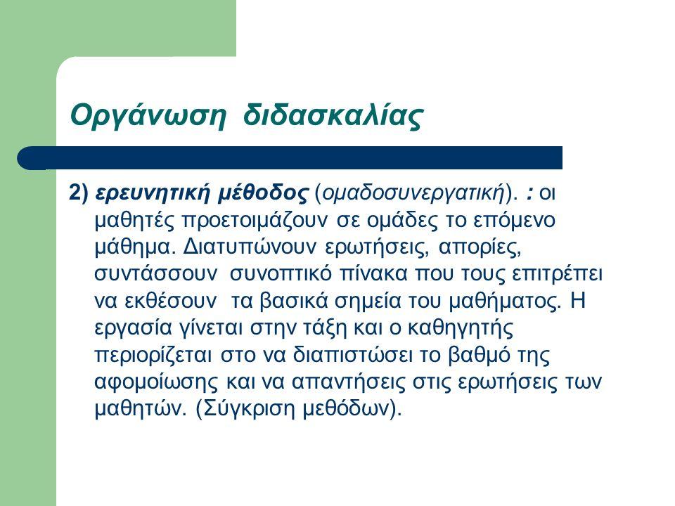 Οργάνωση διδασκαλίας 2) ερευνητική μέθοδος (ομαδοσυνεργατική).
