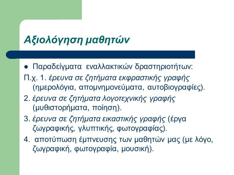 Αξιολόγηση μαθητών Παραδείγματα εναλλακτικών δραστηριοτήτων: Π.χ.