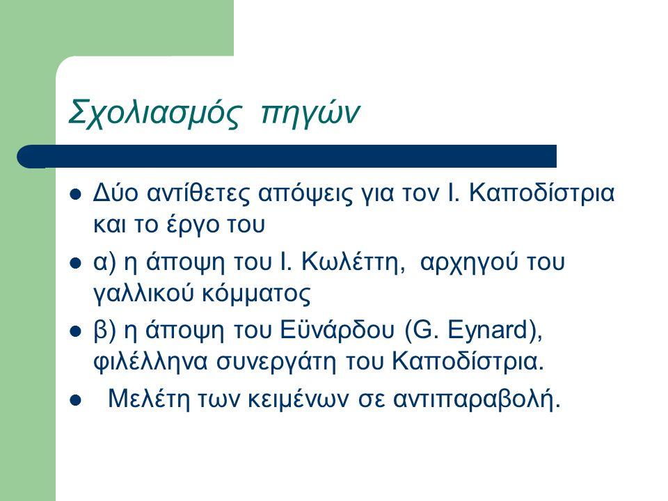 Σχολιασμός πηγών Δύο αντίθετες απόψεις για τον Ι. Καποδίστρια και το έργο του α) η άποψη του Ι.