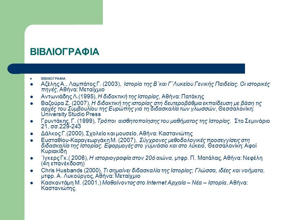 ΒΙΒΛΙΟΓΡΑΦΙΑ Αζέλης Α., Λαμπάτος Γ. (2003), Ιστορία της Β΄και Γ΄Λυκείου Γενικής Παιδείας.