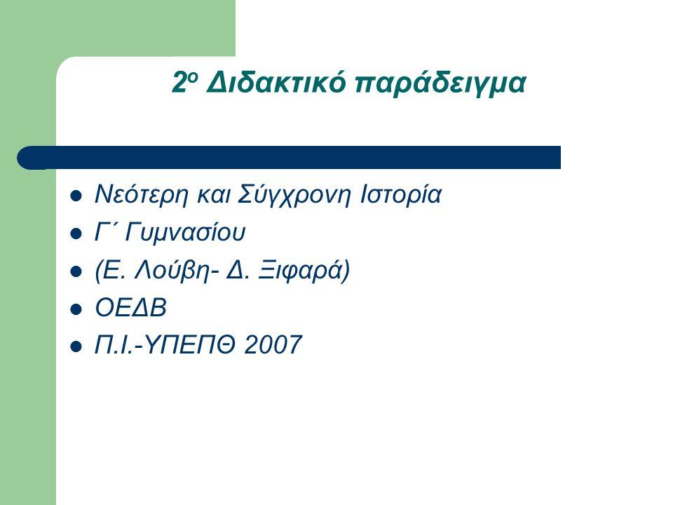 2 ο Διδακτικό παράδειγμα Νεότερη και Σύγχρονη Ιστορία Γ΄ Γυμνασίου (Ε.