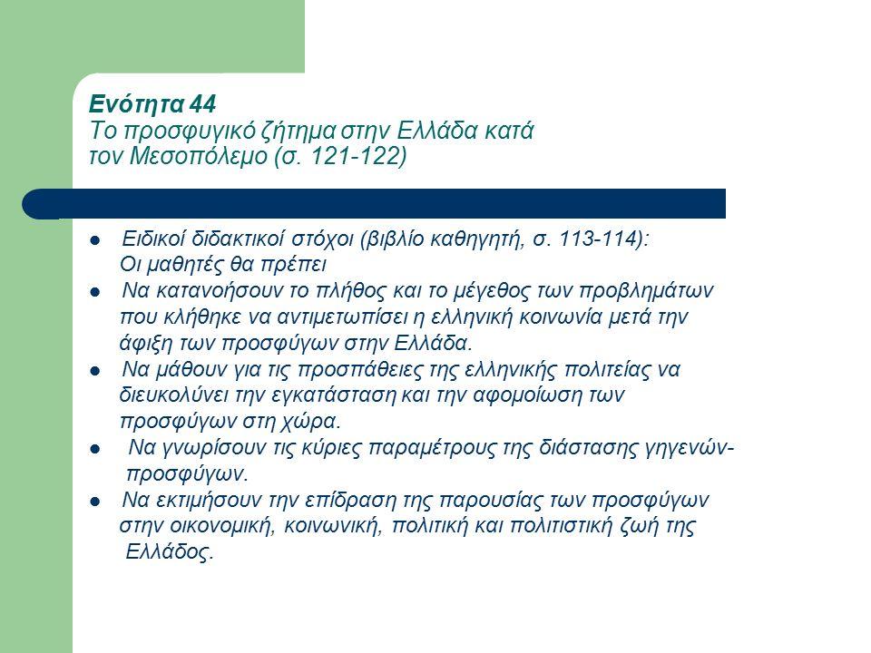 Ενότητα 44 Το προσφυγικό ζήτημα στην Ελλάδα κατά τον Μεσοπόλεμο (σ.