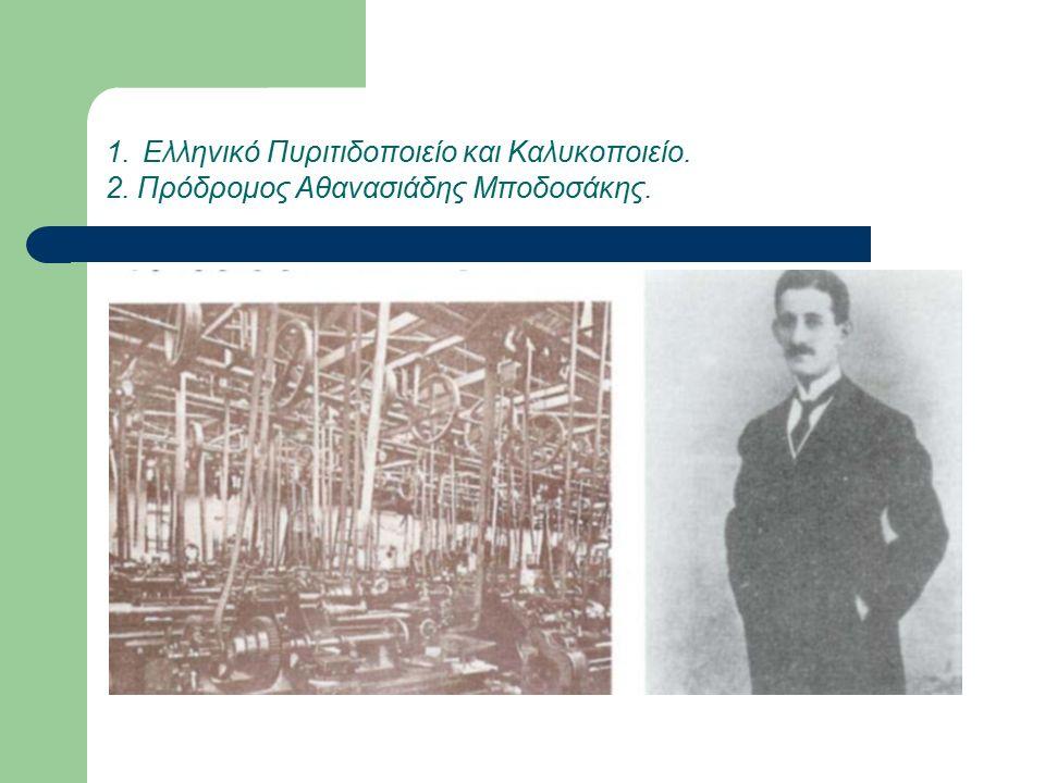 1. Ελληνικό Πυριτιδοποιείο και Καλυκοποιείο. 2. Πρόδρομος Αθανασιάδης Μποδοσάκης.