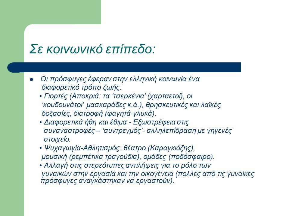 Σε κοινωνικό επίπεδο: Οι πρόσφυγες έφεραν στην ελληνική κοινωνία ένα διαφορετικό τρόπο ζωής: Γιορτές (Αποκριά: τα 'τσερκένια' (χαρταετοί), οι 'κουδουνάτοι' μασκαράδες κ.ά.), θρησκευτικές και λαϊκές δοξασίες, διατροφή (φαγητά-γλυκά).