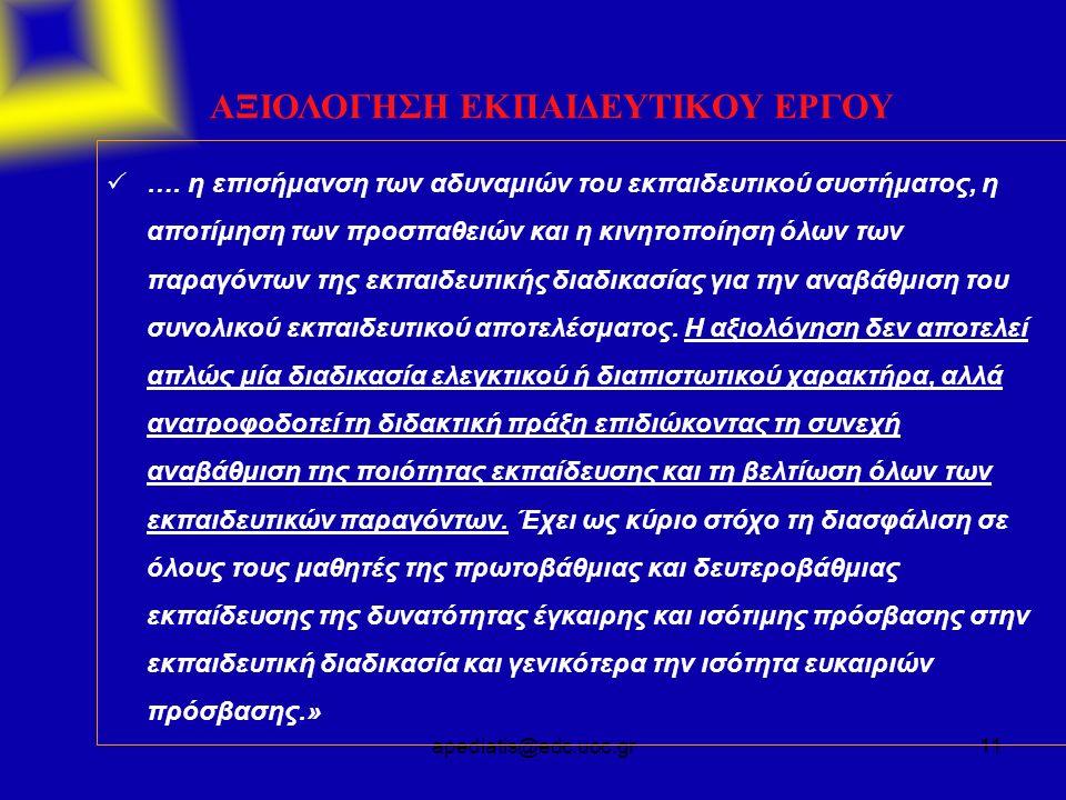 apediatis@edc.uoc.gr11 ΑΞΙΟΛΟΓΗΣΗ ΕΚΠΑΙΔΕΥΤΙΚΟΥ ΕΡΓΟΥ  …. η επισήμανση των αδυναμιών του εκπαιδευτικού συστήματος, η αποτίμηση των προσπαθειών και η