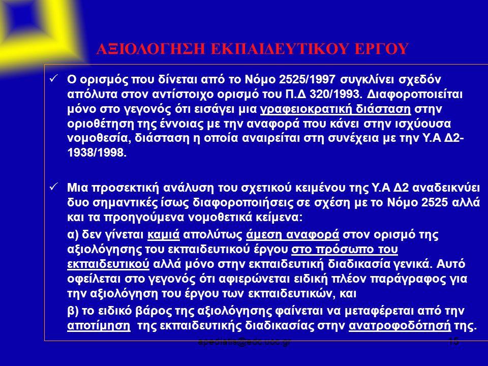 apediatis@edc.uoc.gr15 ΑΞΙΟΛΟΓΗΣΗ ΕΚΠΑΙΔΕΥΤΙΚΟΥ ΕΡΓΟΥ  Ο ορισμός που δίνεται από το Νόμο 2525/1997 συγκλίνει σχεδόν απόλυτα στον αντίστοιχο ορισμό του Π.Δ 320/1993.