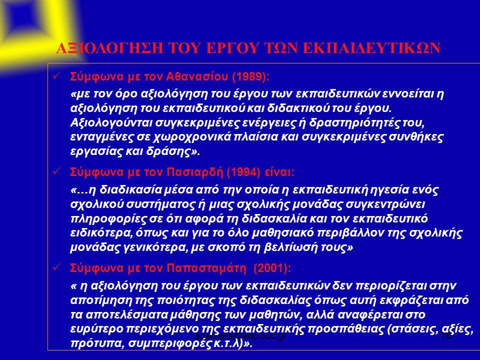 apediatis@edc.uoc.gr16 ΑΞΙΟΛΟΓΗΣΗ ΤΟΥ ΕΡΓΟΥ ΤΩΝ ΕΚΠΑΙΔΕΥΤΙΚΩΝ  Σύμφωνα με τον Αθανασίου (1989): «με τον όρο αξιολόγηση του έργου των εκπαιδευτικών εννοείται η αξιολόγηση του εκπαιδευτικού και διδακτικού του έργου.