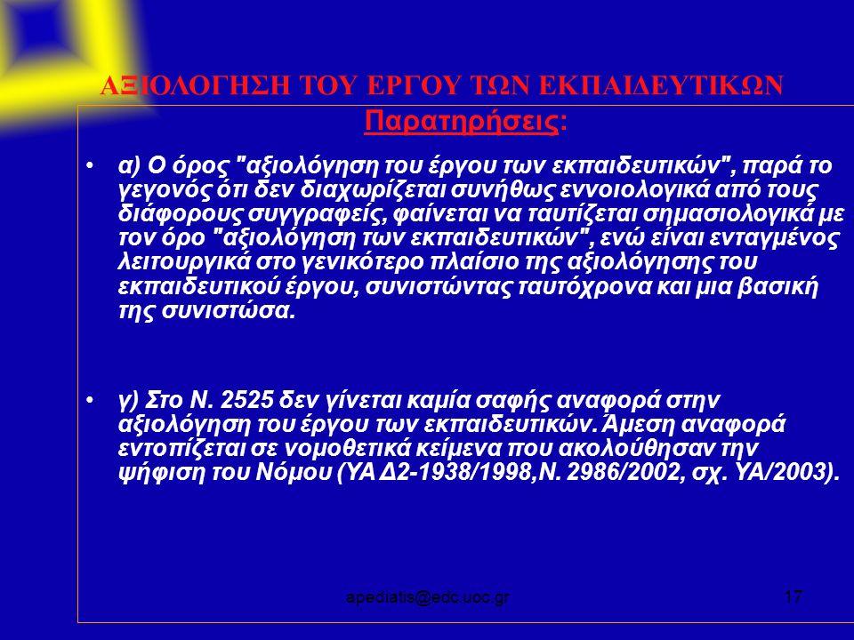 apediatis@edc.uoc.gr17 ΑΞΙΟΛΟΓΗΣΗ ΤΟΥ ΕΡΓΟΥ ΤΩΝ ΕΚΠΑΙΔΕΥΤΙΚΩΝ Παρατηρήσεις: α) Ο όρος