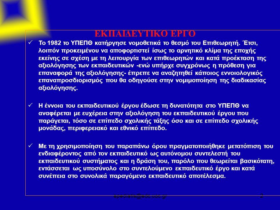 apediatis@edc.uoc.gr2 ΕΚΠΑΙΔΕΥΤΙΚΟ ΕΡΓΟ  Το 1982 το ΥΠΕΠΘ κατήργησε νομοθετικά το θεσμό του Επιθεωρητή. Έτσι, λοιπόν προκειμένου να αποφορτιστεί ίσως