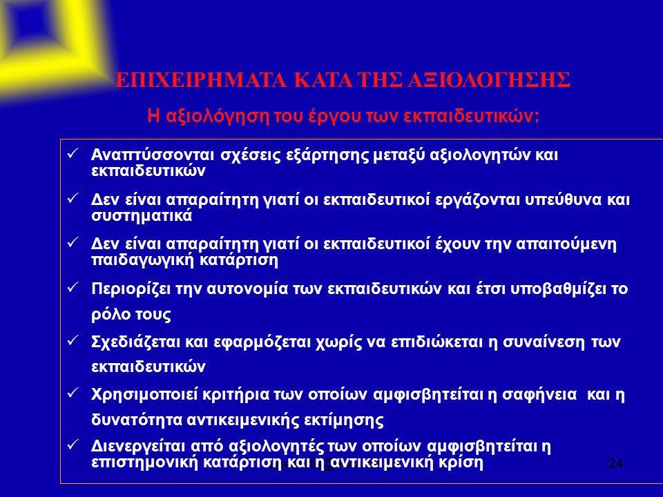 apediatis@edc.uoc.gr24 ΕΠΙΧΕΙΡΗΜΑΤΑ ΚΑΤΑ ΤΗΣ ΑΞΙΟΛΟΓΗΣΗΣ Η αξιολόγηση του έργου των εκπαιδευτικών:  Αναπτύσσονται σχέσεις εξάρτησης μεταξύ αξιολογητώ