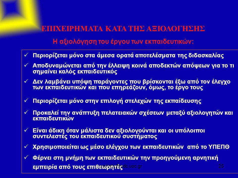 apediatis@edc.uoc.gr25 ΕΠΙΧΕΙΡΗΜΑΤΑ ΚΑΤΑ ΤΗΣ ΑΞΙΟΛΟΓΗΣΗΣ Η αξιολόγηση του έργου των εκπαιδευτικών:  Περιορίζεται μόνο στα άμεσα ορατά αποτελέσματα τη