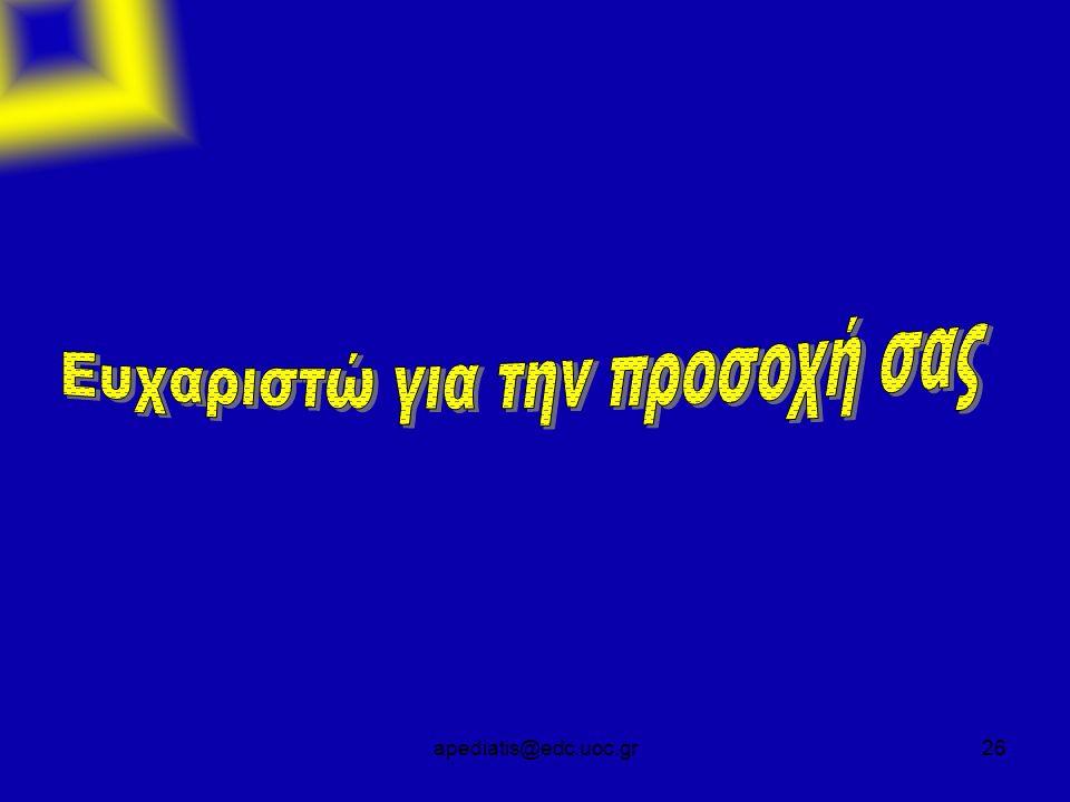 apediatis@edc.uoc.gr26