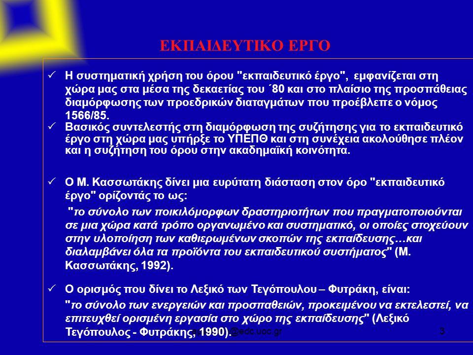 apediatis@edc.uoc.gr3 ΕΚΠΑΙΔΕΥΤΙΚΟ ΕΡΓΟ  Η συστηματική χρήση του όρου εκπαιδευτικό έργο , εμφανίζεται στη χώρα μας στα μέσα της δεκαετίας του ΄80 και στο πλαίσιο της προσπάθειας διαμόρφωσης των προεδρικών διαταγμάτων που προέβλεπε ο νόμος 1566/85.