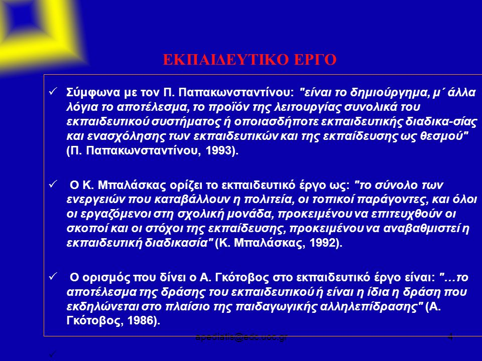 apediatis@edc.uoc.gr4 ΕΚΠΑΙΔΕΥΤΙΚΟ ΕΡΓΟ  Σύμφωνα με τον Π. Παπακωνσταντίνου: