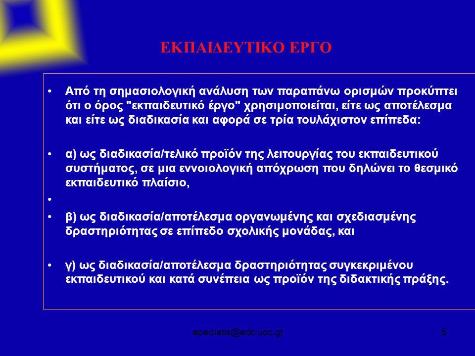 apediatis@edc.uoc.gr5 ΕΚΠΑΙΔΕΥΤΙΚΟ ΕΡΓΟ Από τη σημασιολογική ανάλυση των παραπάνω ορισμών προκύπτει ότι ο όρος