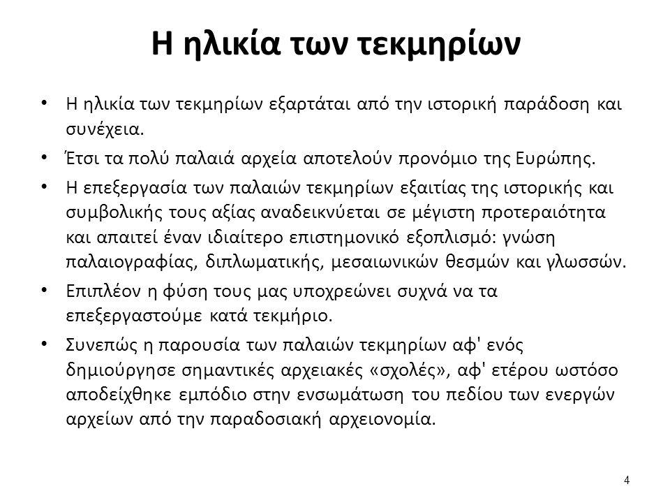 Το ελληνικό αρχειακό σύστημα Τα Γενικά Αρχεία του Κράτους