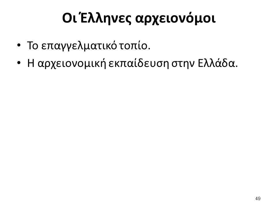 Οι Έλληνες αρχειονόμοι Το επαγγελματικό τοπίο. Η αρχειονομική εκπαίδευση στην Ελλάδα. 49