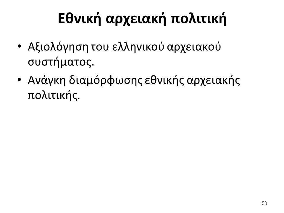 Εθνική αρχειακή πολιτική Αξιολόγηση του ελληνικού αρχειακού συστήματος.