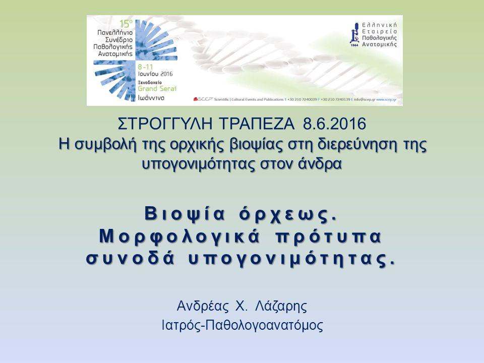 Η συμβολή της ορχικής βιοψίας στη διερεύνηση της υπογονιμότητας στον άνδρα Βιοψία όρχεως.