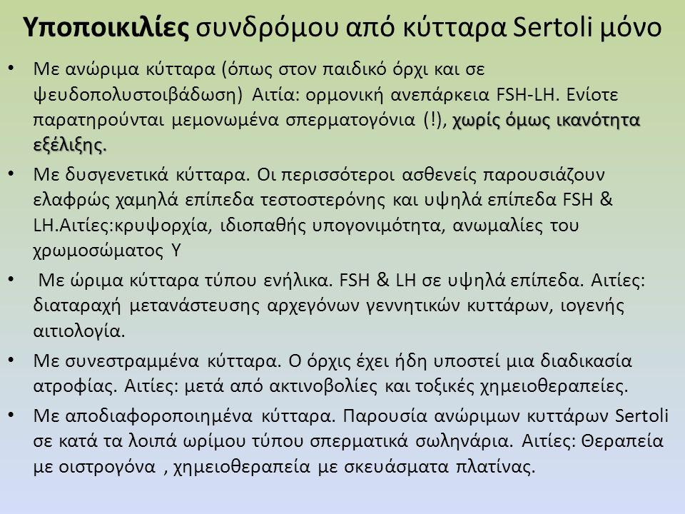 Υποποικιλίες συνδρόμου από κύτταρα Sertoli μόνο χωρίς όμως ικανότητα εξέλιξης. Με ανώριμα κύτταρα (όπως στον παιδικό όρχι και σε ψευδοπολυστοιβάδωση)