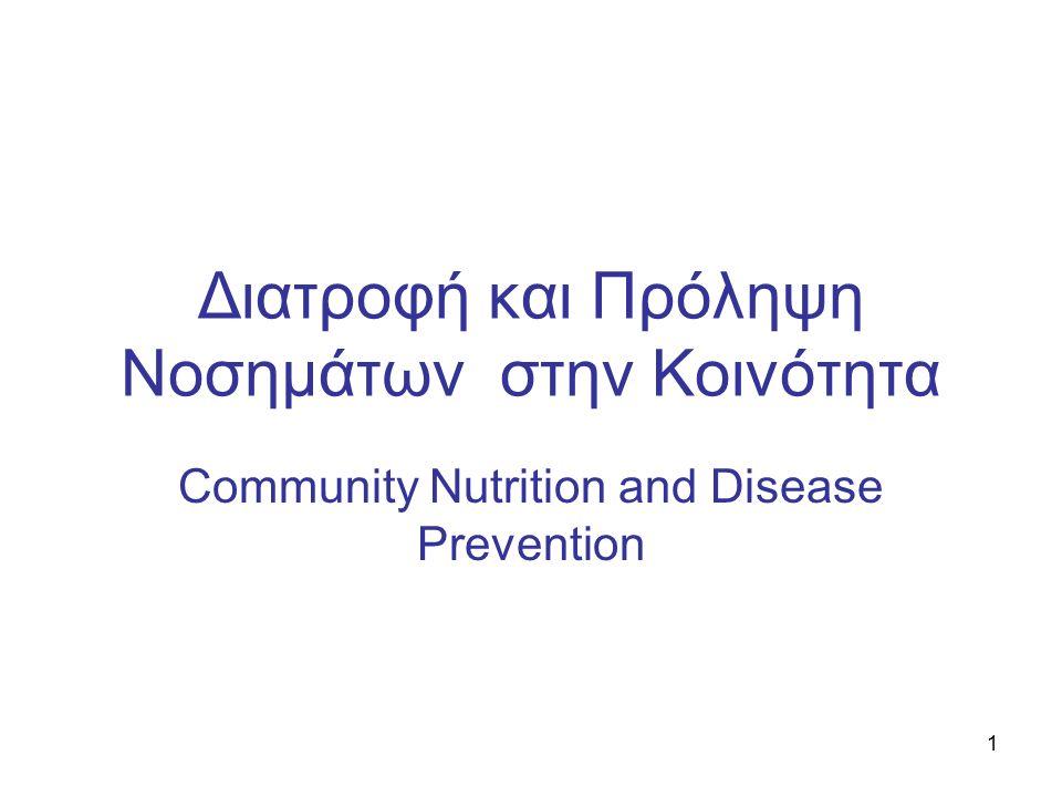 1 Διατροφή και Πρόληψη Νοσημάτων στην Κοινότητα Community Nutrition and Disease Prevention