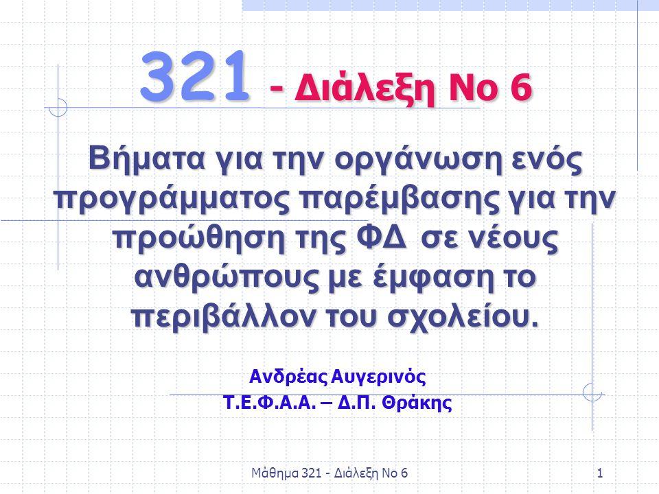 Μάθημα 321 - Διάλεξη Νο 61 Ανδρέας Αυγερινός Τ.Ε.Φ.Α.Α.